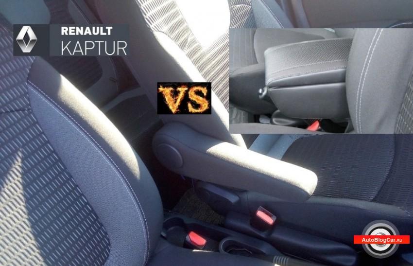 Renault Kaptur: штатный или центральный подлокотник. Что лучше установить
