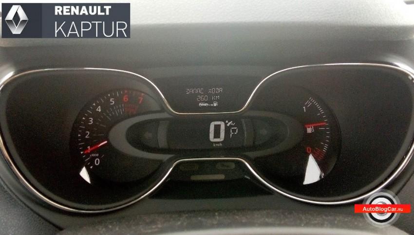 Renault Kaptur: неправильное отображение остатка топлива в бензобаке