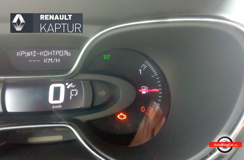 Renault Kaptur: круиз контроль и ограничитель скорости