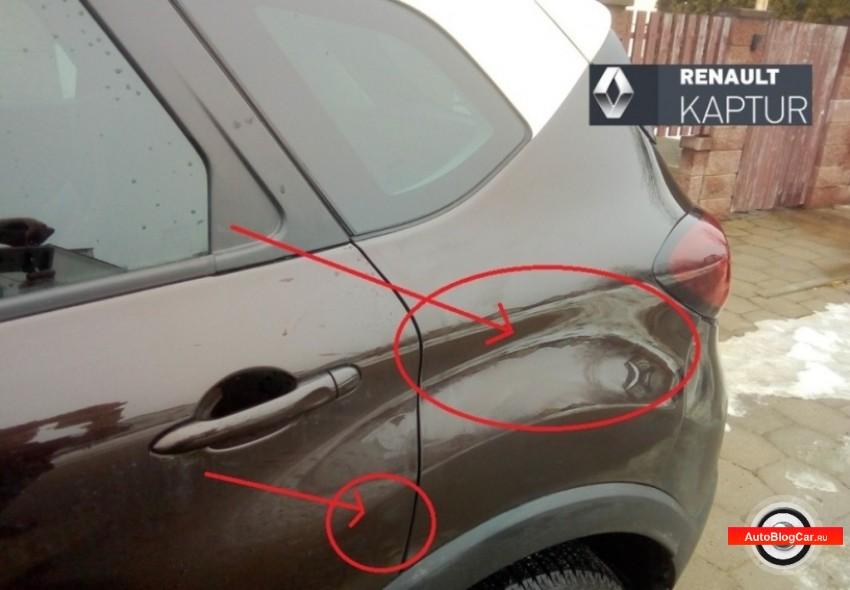 Renault Kaptur: первые царапины на кузове. Качество лакокрасочного покрытия