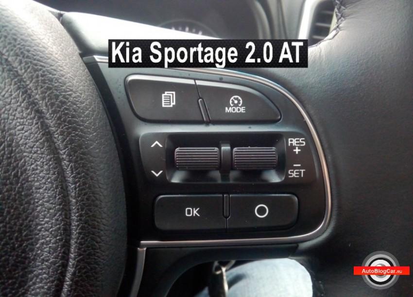 Kia Sportage: круиз-контроль и ограничитель скорости