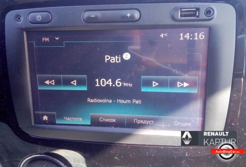 Renault Kaptur: настройка и запоминание каналов радиостанций