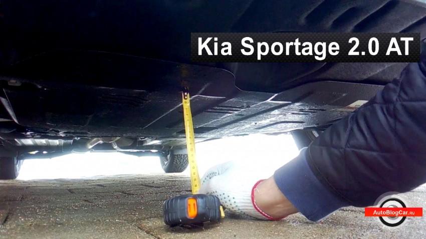 Kia Sportage: реальный дорожный просвет (клиренс)