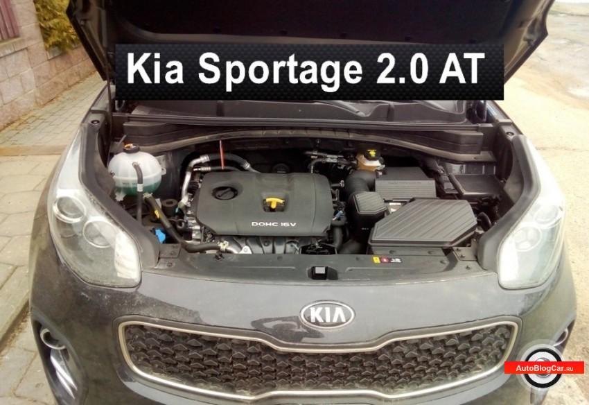 Kia Sportage: какие технические жидкости заливать (доливать) в автомобиль?