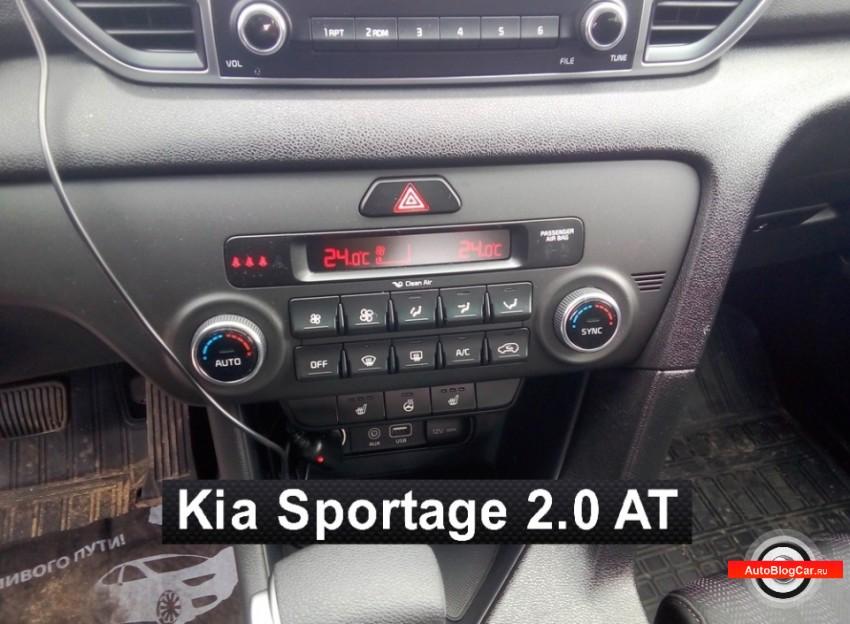Kia Sportage: как работает система климат контроля?