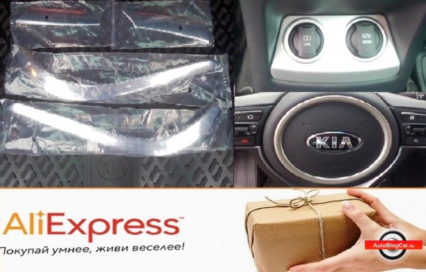 Kia Sportage: декоративные накладки на задние фары и рулевое колесо с АлиЭкспресс (Распаковка)