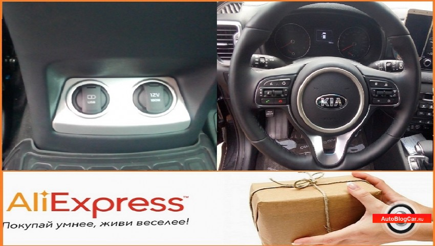 Kia Sportage: декоративные накладки на рулевое колесо и прикуриватели с АлиЭкспресс (Установка)