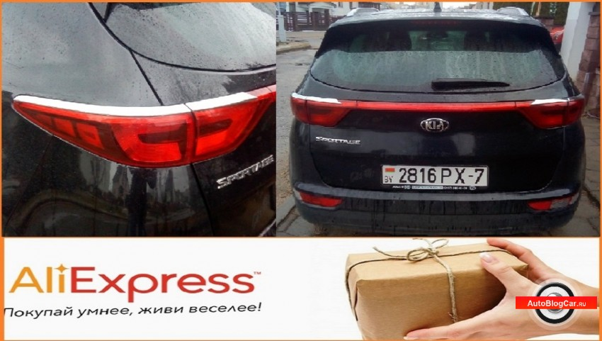 Kia Sportage: декоративные накладки на задние фонари с АлиЭкспресс (Установка)