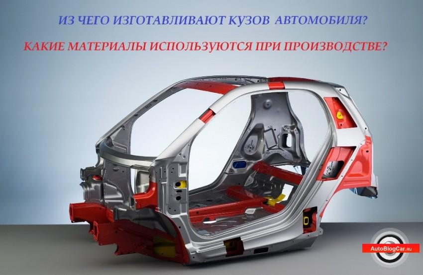 Из чего изготавливают кузов автомобиля? Какие материалы используются при производстве?