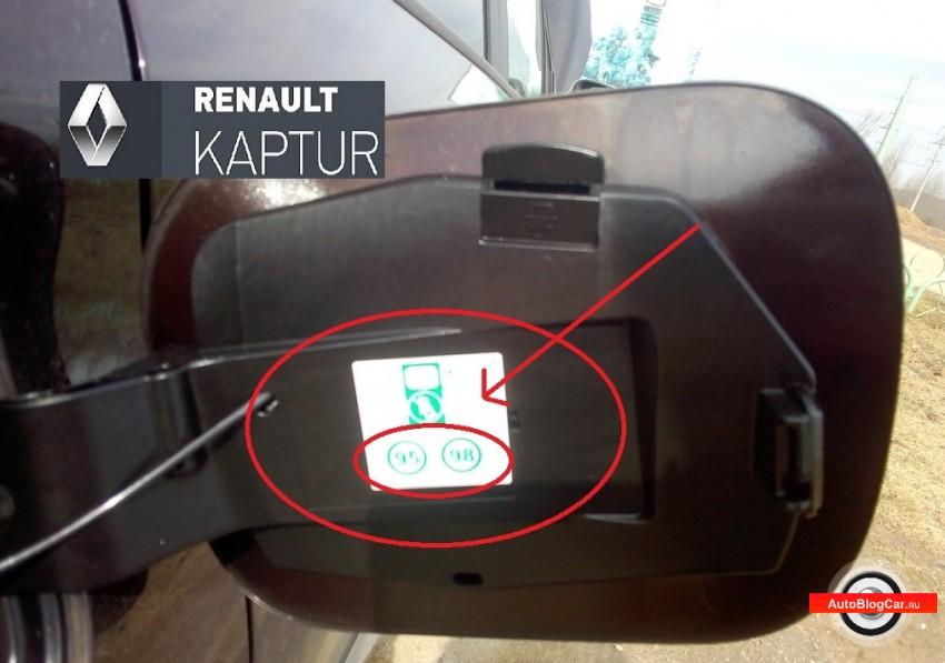 Renault Kaptur: какой бензин заливать АИ-95 или АИ-98