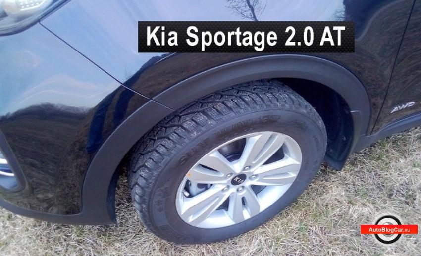 Kia Sportage: опыт эксплуатации зимних шин Tigar SUV R17 225/65. Личное мнение и отзыв