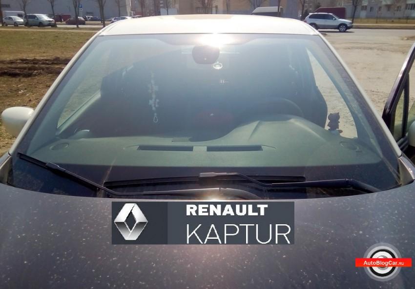 Renault Kaptur: ресурс заводских щеток (дворников) стеклоочистителя