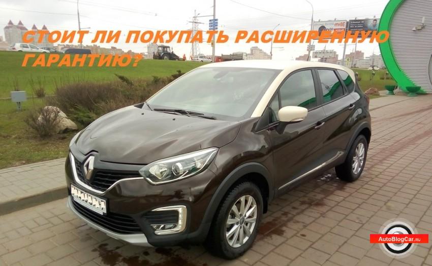 Renault Kaptur: стоит ли покупать расширенную гарантию