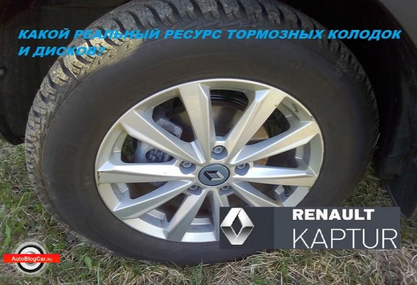 Renault Kaptur: реальный ресурс тормозных колодок и дисков
