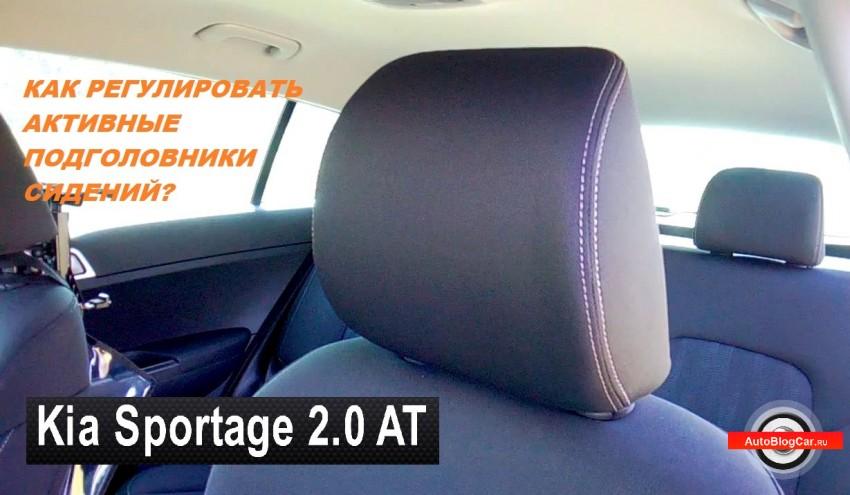 Kia Sportage: как регулировать активные подголовники сидений
