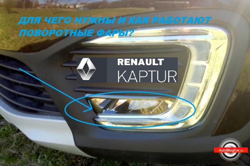Renault Kaptur: принцип работы и особенности поворотных фар