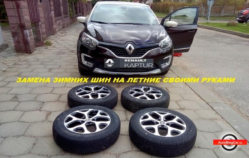 Renault Kaptur: сезонная замена колес своими руками. Плановый осмотр узлов ходовой
