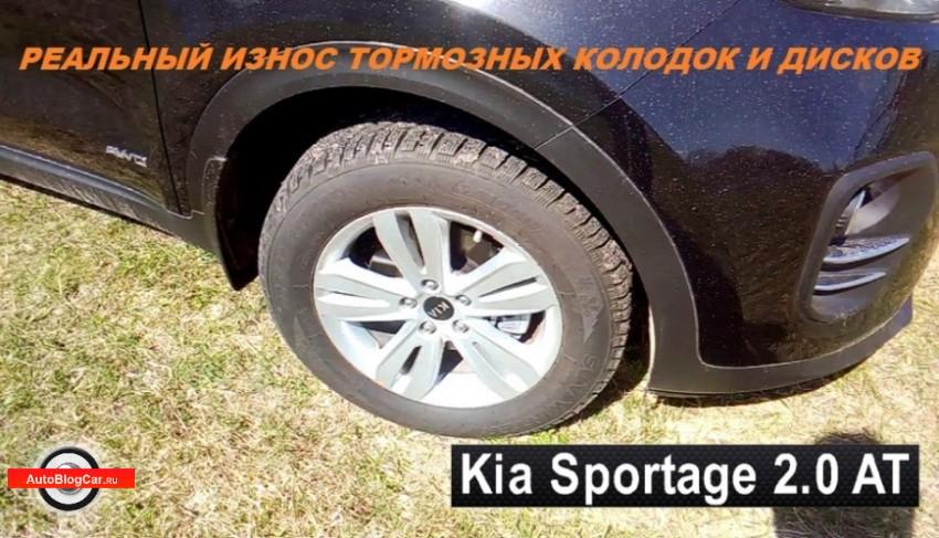 Kia Sportage: какой реальный ресурс тормозных дисков и колодок