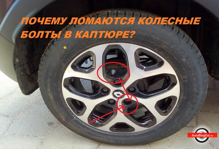 Renault Kaptur: причины поломок колесных болтов. Замена штатных крепежных элементов