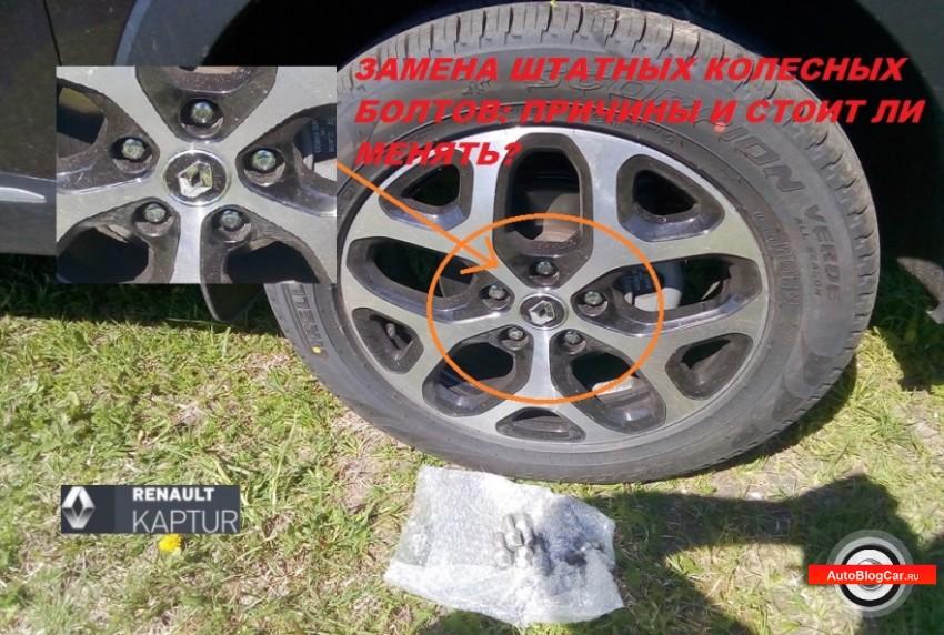 Renault Kaptur: почему стоит менять штатные колесные болты. Полезные советы