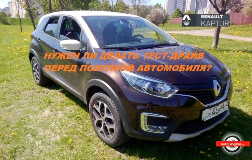 Renault Kaptur: почему нужно делать тест драйв перед покупкой? Комплектации и цены