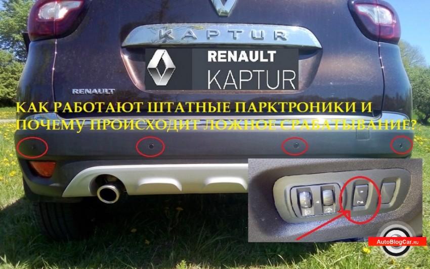 Renault Kaptur: штатные парктроники. Особенности, принцип работы и ложные срабатывания