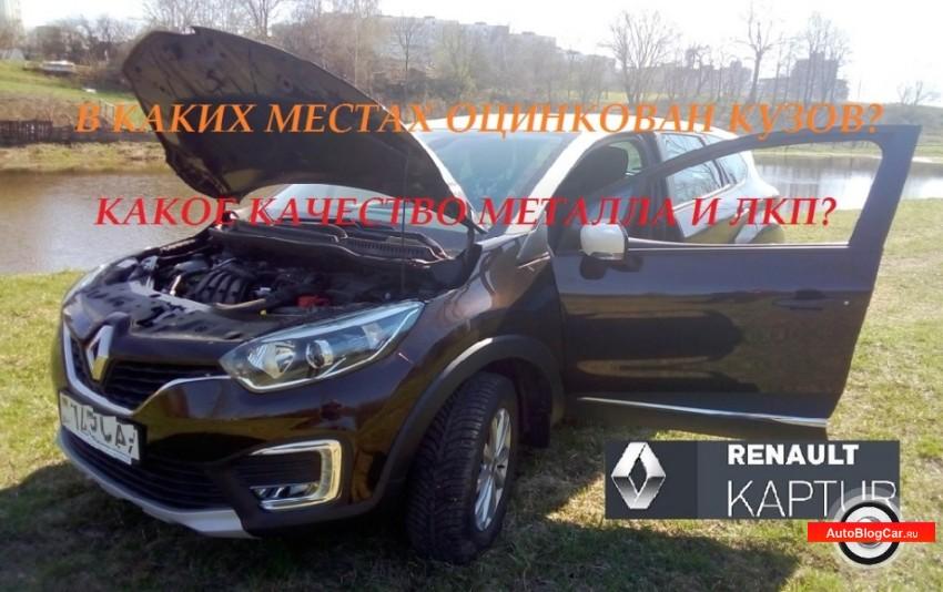 Renault Kaptur: в каких местах оцинкован кузов. Качество металла и лкп