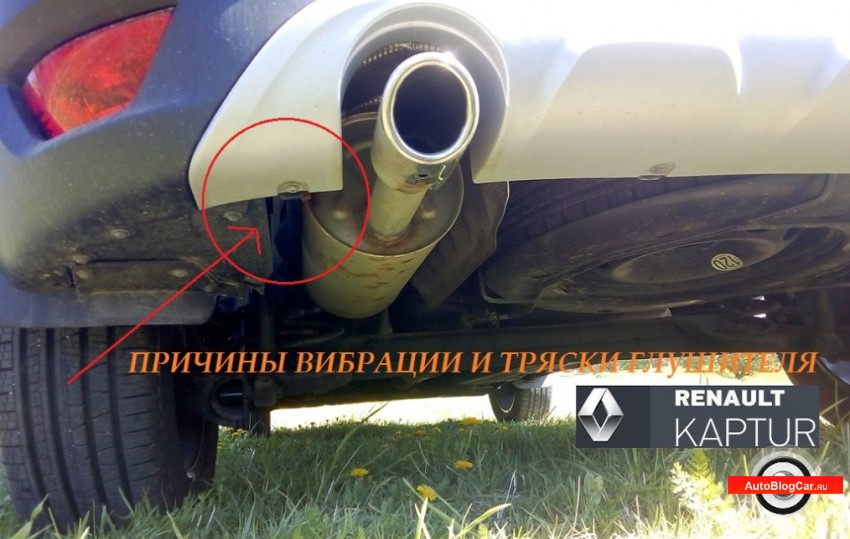 Renault Kaptur: недоработки выхлопной трубы. Причины вибрации и тряски глушителя