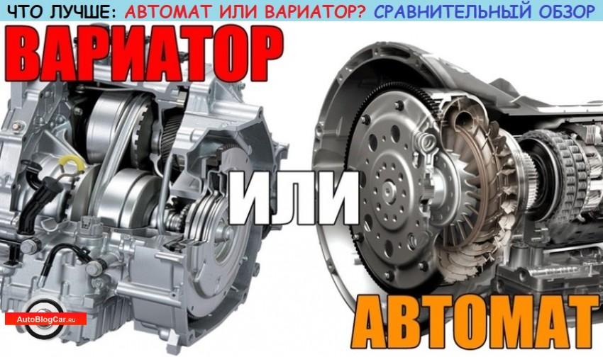 Что лучше: автомат или вариатор? Особенности, надежность, неисправности, ресурс, плюсы и минусы