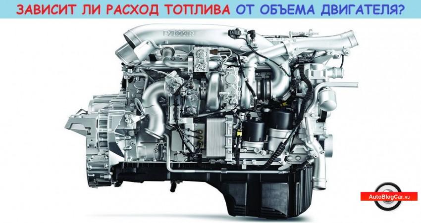Зависит ли расход топлива от объема двигателя. Полезные советы