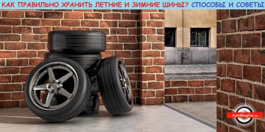 Как хранить летние и зимние шины. Способы, правила, советы и инфографика