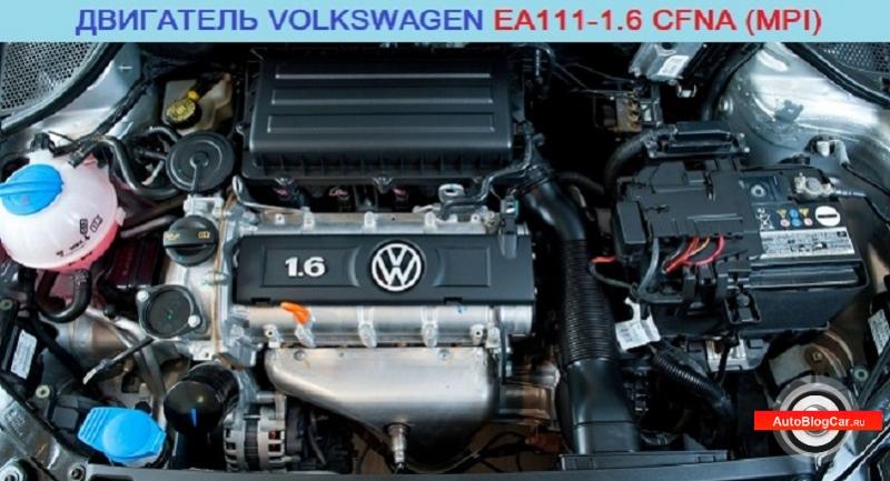Volkswagen/Skoda - двигатель EA111 1.6 MPI CFNA: надежность, обслуживание и ресурс