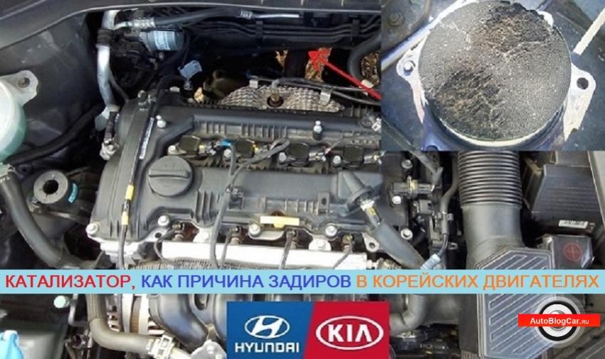 Катализатор, как причина задиров в цилиндрах двигателя Киа/Хендай - G4NA, G4NC, G4KD и G4ND