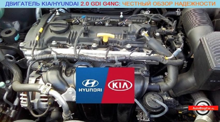 Двигатель Kia/Hyundai 2.0 GDI G4NC: честный обзор надежности, экономичности, практичности и ресурса