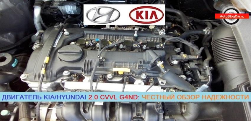 Двигатель Kia/Hyundai 2.0 CVVL G4ND: честный обзор характеристик, надежности, поломок и ресурса