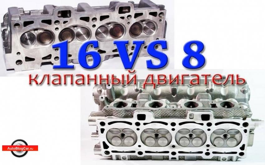 Какой двигатель лучше: на 8 или 16 клапанов? Отличительные особенности, характеристики, плюсы и минусы