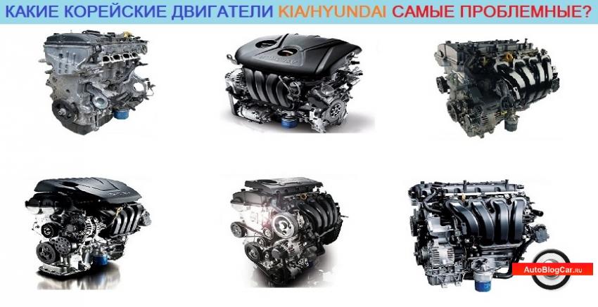 Какие корейские двигатели Kia/Hyundai самые проблемные и ненадежные? Честный обзор и отзыв