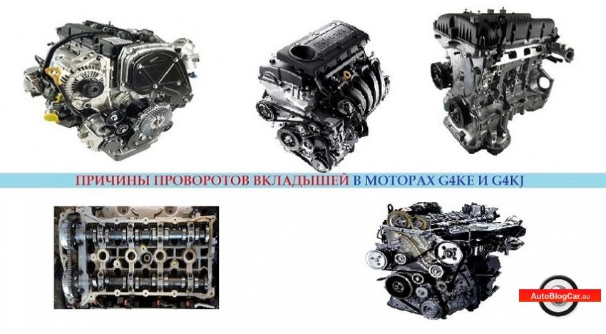 Двигатели Kia/Hyundai 2.4 DOHC G4KE и 2.4 GDI G4KJ: причины проворота вкладышей коленвала