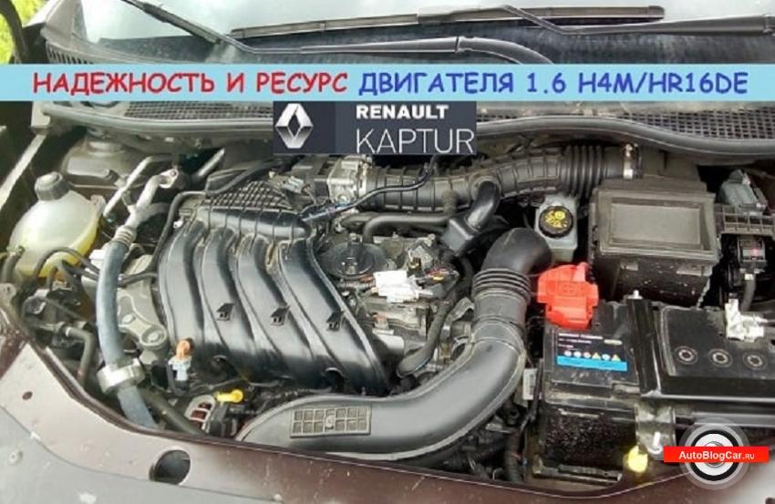 Двигатель Renault/Nissan 1.6 H4M/HR16DE: практичность, надежность и ресурс. Честный обзор и отзыв