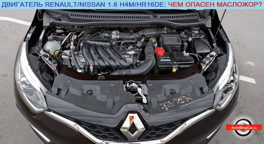 Двигатель Renault/Nissan 1.6 H4M/HR16DE: чем опасен масложор? Что влияет на расход масла?