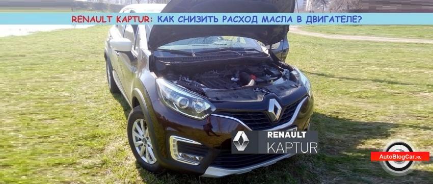 Как снизить масложор в двигателе Renault/Nissan 1.6 H4M/HR16DE? Эффективные способы и средства