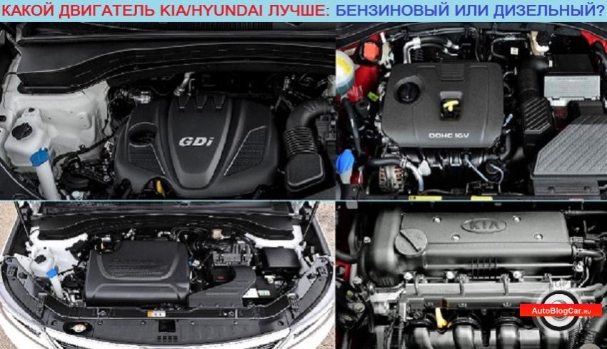 Какой двигатель Kia/Hyundai лучше: бензиновый DOHC (GDI, T-GDI, MPI) или дизельный CRDI?
