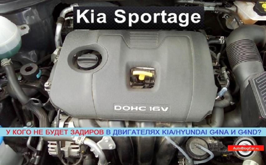 Hyundai Tucson/Kia Sportage: у кого не будет задиров в двигателях G4NA и G4ND? Личное мнение и отзыв