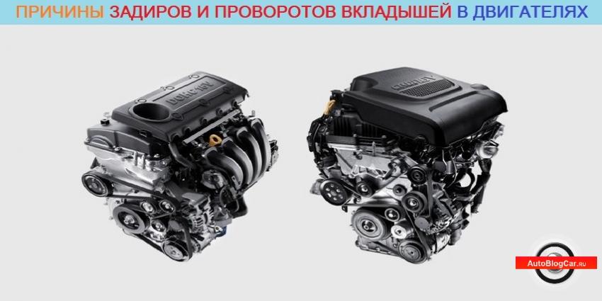 Причины задиров и проворота вкладышей в двигателях корейских автомобилей Kia/Hyundai