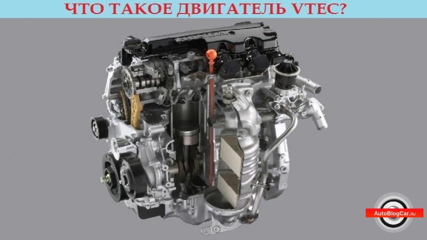 Честный обзор двигателя VTEC. Особенности, виды, принцип действия и конструкция