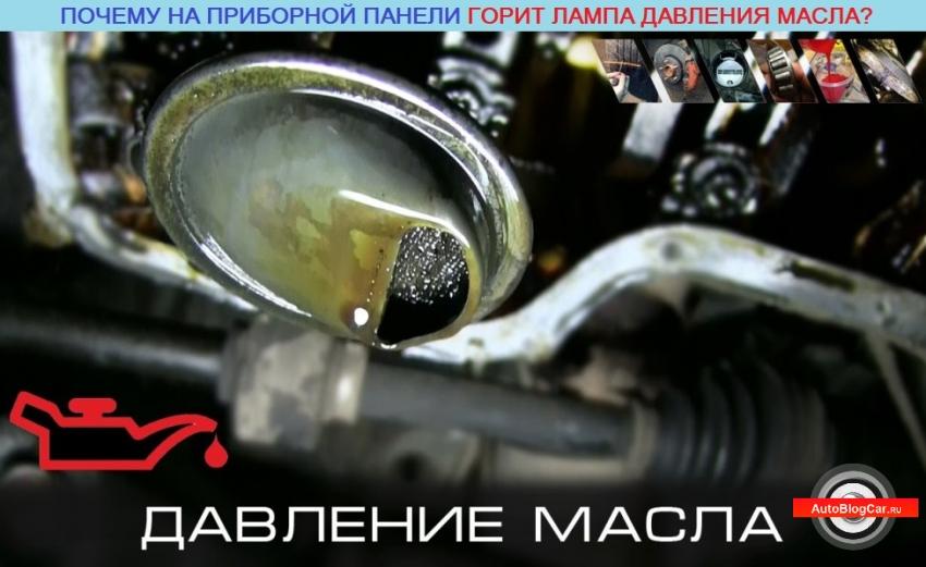 Почему на приборной панели горит лампа давления масла (красная масленка)? Список причин и поломок