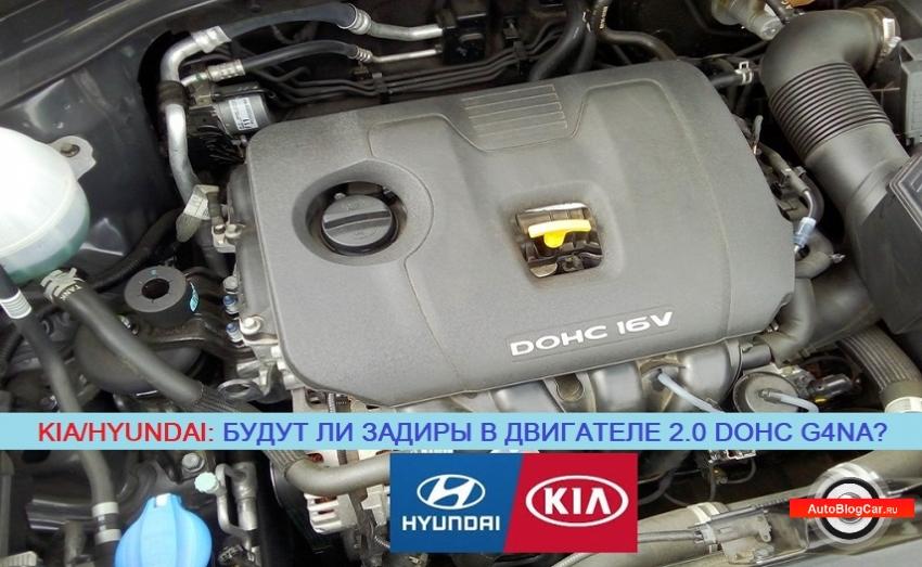 Двигатель Kia/Hyundai 2.0 DOHC G4NA: будут ли задиры в цилиндрах?