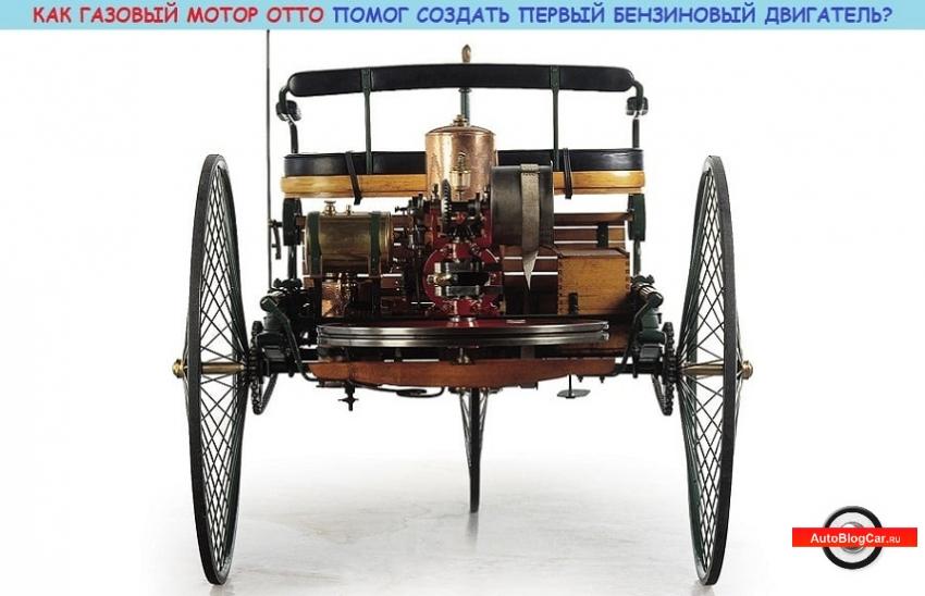 Как газовый мотор Отто помог создать первый бензиновый двигатель? Принцип действия и конструкция