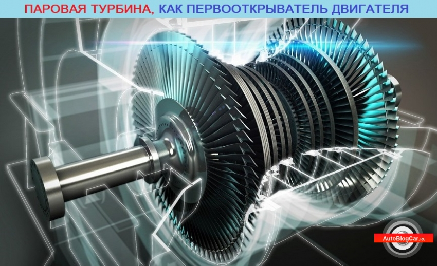 Паровая турбина, как первооткрыватель двигателя внутреннего сгорания