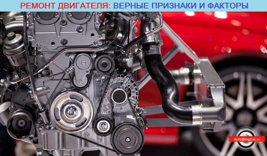Топ-12 верных признаков, указывающих на скорый ремонт двигателя автомобиля